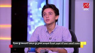"""بعد غنائه """"قولوله سماح"""" لتامر عاشور.. محمد أسامة نجم ذا فويس كيدز يكشف سبب اختياره تلك الأغنية"""