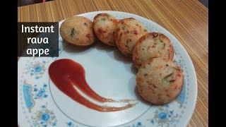 सूजी का इतना हेल्थी और टेस्टी नाश्ता की आप रोज़ बनाकर खाएंगे | RAVA APPE RECIPE||