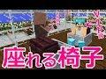【カズクラ】遂に実現!座れる椅子ができました!マイクラ実況 PART943