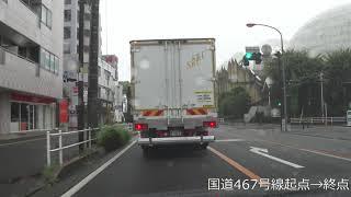 国道完走 国道467号線 起点→終点