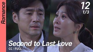 [CC/FULL] Second to Last Love EP12 (1/3) | 끝에서두번째사랑