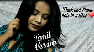 *Tamil* Hair care routine for beautiful hair | Simple steps | Keerthi shrathah