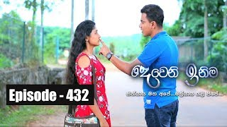 Deweni Inima | Episode 432 02nd October 2018