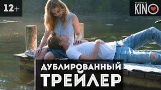 Привидение (2018) русский дублированный трейлер