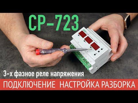 Трехфазное реле напряжения CP-723. Подключение, настройка и проверка работы.