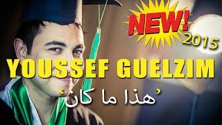 Youssef Guelzim #Hada Makan (Official Clip 2015)