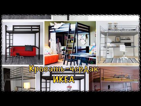 Кровати - чердаки ИКЕА #Ikea