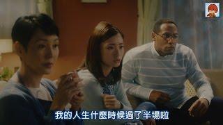 上戶彩、北大路欣也、樋口可南子SoftBank 白戶家「半場」篇【日本廣告】...