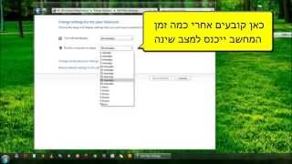 ביטול שומר מסך  - disable screensaver windows 7
