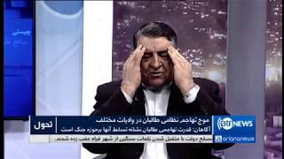 TAHAWOL 16 May 2018 | تحول: موج تهاجم نظامی طالبان در ولایات مختلف