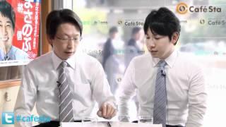 「CafeSta」カフェスタトーク 月曜担当・平将明議員(2012.3.26)