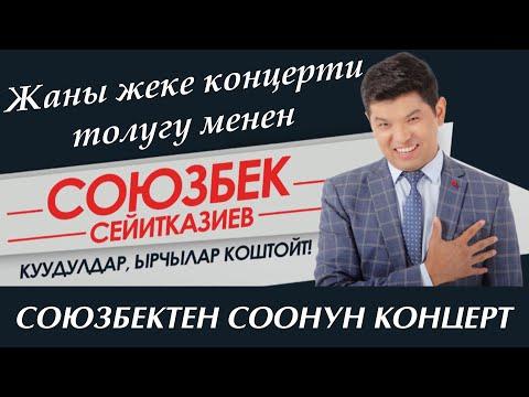 Сокеден соонун концерт 2020/Супер куудул Союзбек Сейитказиев