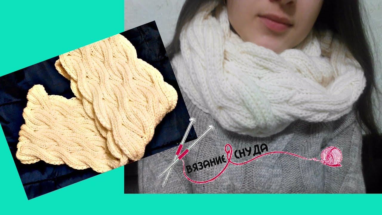 вязание спицами снуда с двухсторонним узором Knitting Pattern With