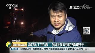 [国际财经报道]热点扫描 黑龙江宝清:抢险排涝持续进行| CCTV财经