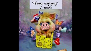 """Запись онлайн """"МК Свинка-сюрприз"""" 1 часть. Автор: Елена Лаврентьева"""