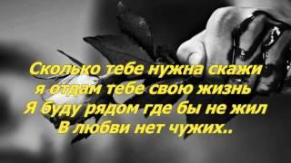 Эллаи В любви нет чужих 2 текст песни