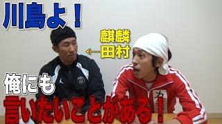 麒麟田村さんが2億円の使い方を教えてくれました