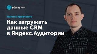 eLama: Как загружать данные CRM в Яндекс.Аудитории