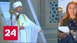 Смотреть видео Полчаса после восхода: мусульмане отмечают Ид аль-фитр - Россия 24 онлайн