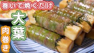あんかけ高野豆腐と大葉肉巻き高野豆腐|かっちゃんねるさんのレシピ書き起こし