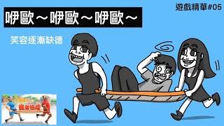 咿歐~咿歐~咿歐~|擔架拍檔|遊戲精華#05|霸軒與小美 Baxuan & Mei