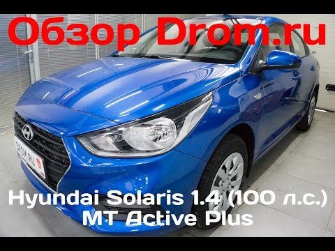 Hyundai Solaris 2017 1.4 100 л.с. MT Active Plus видеообзор
