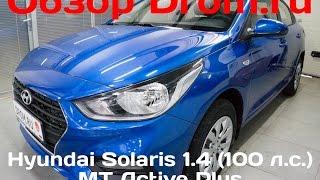Hyundai Solaris 2017 1.4 100 л.с. MT Active Plus видеообзор