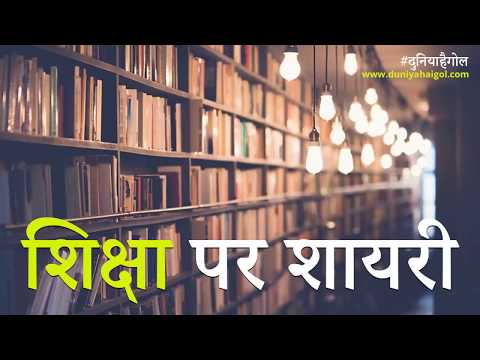 Education Shayari | Hindi Shayari On Education | शिक्षा पर शायरी