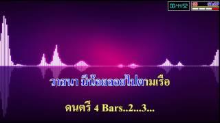 ล่องเรือหารัก ยอดรัก สลักใจ MIDI THAI KARAOKE