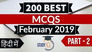 Best 200 February 2019 Current Affairs in Hindi Part 2 - Finest MCQ for all exams by Study IQ