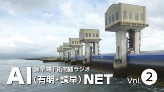 諫早湾干拓問題ラジオAIネット第2回(2015年1月25日)