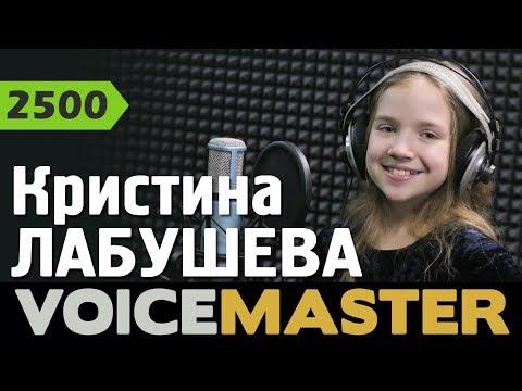 Кристина Лабушева - Звенит январская вьюга (Нина Бродская Cover)
