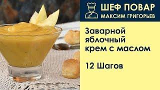 Заварной яблочный крем с маслом . Рецепт от шеф повара Максима Григорьева