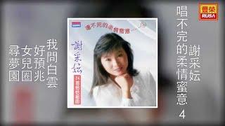 謝采妘 - 我問白雲,好預兆,女兒圈,尋夢園 [Original Music Audio]