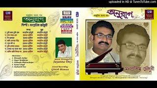 Keno Kache Ele By Manapratim Chowdhuri
