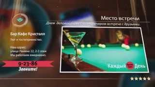Кафе Бар Кристалл в Снежинске(, 2015-09-06T19:51:50.000Z)