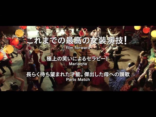 映画『不機嫌なママにメルシィ!』予告編