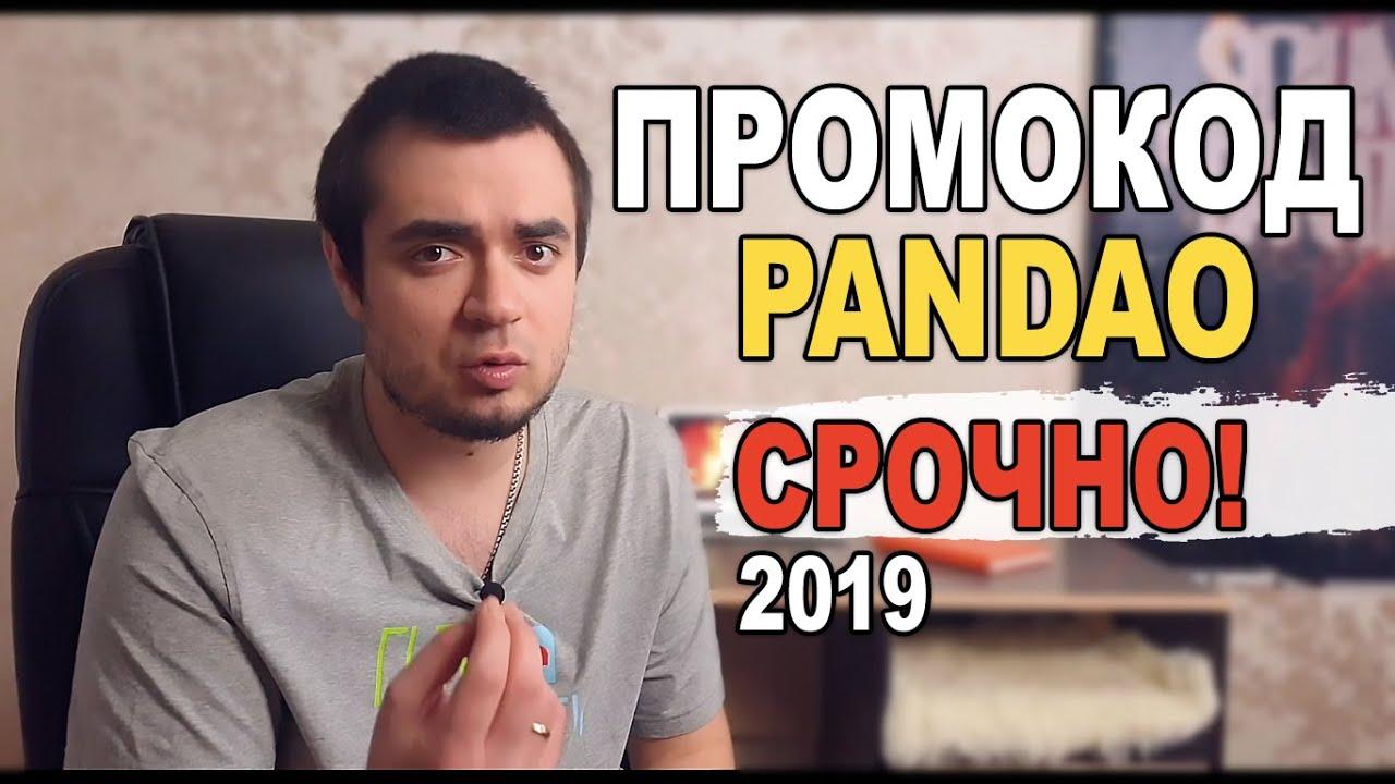 НОВЫЙ ПРОМОКОД В ФАН ОФ ГАНС  ФОГ  FAN OF GUNS  FOG.