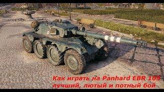 Как играть на Panhard EBR 105 лучший, лютый и потный бой