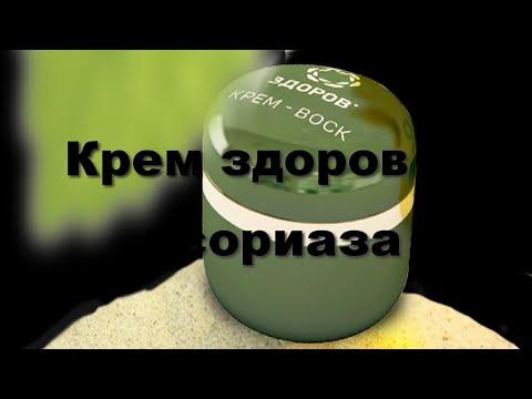 Купить крем от псориаза, где купить крем воск здоров от псориаза