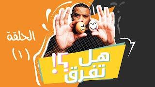 هل تفرق؟ بيض ٨٠ هللة ضد بيض عضوي ٤ ريال سعودي 😨