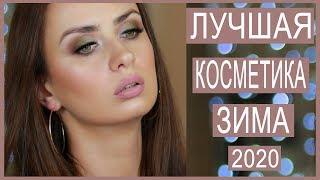 ПОТРЯСНО  И ВОЛШЕБНО/ ЛУЧШАЯ КОСМЕТИКА ЗИМА 2020