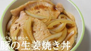 クミン料理/豚の生姜焼き丼簡単レシピ!ご飯が進むコクとスパイシーさ【男飯】