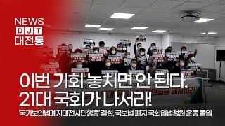 [대전통 뉴스] 국가보안법 폐지 10만 국회입법청원 선…