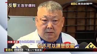 桃議員王浩宇爆「常喝酒」 韓反問:哪裡的民代