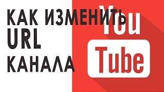Как изменить URL канала YouTube(Хочешь обучиться новой востребованной уникальной профессии и работать удаленно на YouTube? Подробно о курсе..., 2016-09-03T10:28:39.000Z)