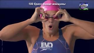 Золотые медали Юлии Ефимовой на дистанции брасс 50, 100 и 200 метров на чемпионате Европы 2018