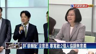 蔡賴兩強對決 本土社團:誰出線都挺到底-民視新聞