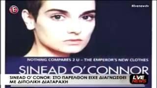 SINEAD O' CONOR: ΒΡΕΘΗΚΕ ΖΩΝΤΑΝΗ - ΤΟ ΒΑΡΥ ΜΗΝΥΜΑ ΣΤΟ FACEBOOK