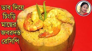 Daab Chingri - Famous Traditional Bengali Chingri Macher Recipe - Prawn Recipe In Tender Coconut